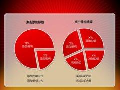 红色华表政府工作报告PPT模板示例3