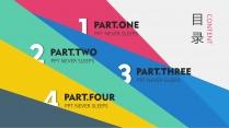 【四种配色】清新多彩简约实用多图表导航栏扁平化模板示例3