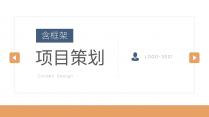 【简约商务】中文一键换色框架项目策划PPT模板