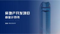 【专业级】房地产 项目 商业计划书示例2