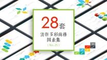 2017清新多彩商务图表集(第二十五集-含动态版)