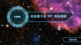 科技感PPT通用模板示例1
