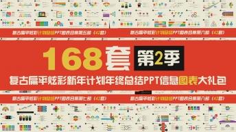 复古扁平炫彩计划总结PPT图表合集第二季168套