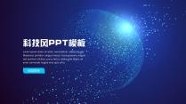 蓝色科技风大气汇报PPT模板