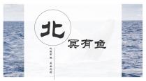 【北冥有鱼】 中文之美简约画册