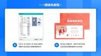【商务蓝&新年红】简约实用互联网科技#可一键换色示例6