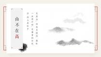 【PPT动画】古风、古韵中国风