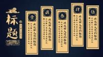 蓝色高端传统中式中国风模板示例7