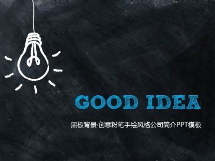【黑板背景创意粉笔手绘风格公司简介ppt模板】-ppt图片