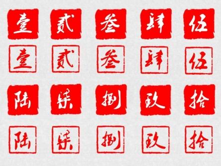 ppt素材 ppt元素 【古典矢量图片】印章序号      爱学习的双子男