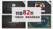 """【82页】""""学霸归来""""黑板通用模板合集(四套合集)示例2"""