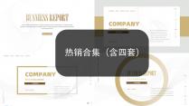 【热销合集】白色金色年中总结汇报&述职商务模板