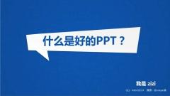 什么是好的PPT?