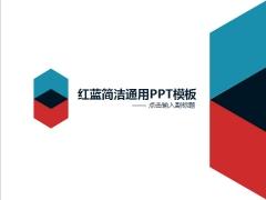 紅藍簡潔通用PPT模板