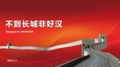 【不到長城非好漢】黨政宣傳模板