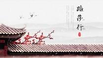 【古风系列】中国风古典PPT模板 宫墙梅花雪
