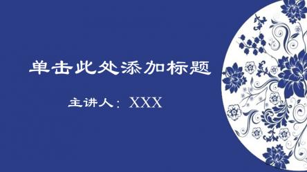 【中国风青花瓷系列-蝶恋花ppt模板】-pptstore