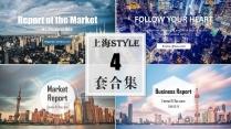 【上海风】大气商务汇报模板4套合集