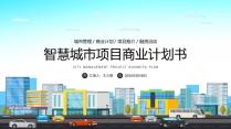 智慧城市公司介绍项目推介商业计划书PPT