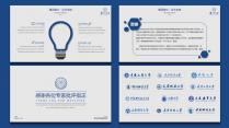 【耀毕业好看】蓝色沉稳素雅清新简约毕业答辩模板3示例7