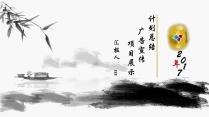中国风原创PPT模板3----- 江山魅
