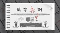 创意手绘风总结汇报工作计划商务演示公司宣传培训讲座