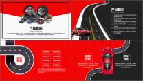汽车、运输、交通行业市场工作通用PPT示例5