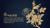蓝色高端传统中式中国风模板示例4