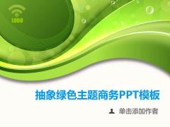 抽象绿色主题商务通用PPT模板