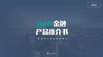 【實用商務】專業金融產品推介書01