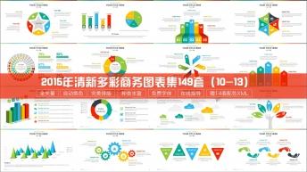2015年清新多彩商务图表集149套(10-13)