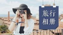 【正青春】旅行相册·毕业相册·爱情纪念·图文排版示例2