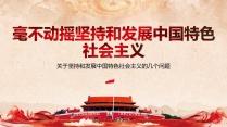【党建工作】坚持和发展中国特色社会主义示例2