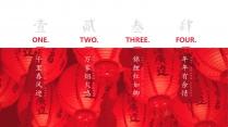 【欢喜中国年】新春年会庆典之简约大气中国风模板2示例4