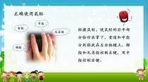 PPT鼠绘系列课件之十----信息技术系列课件示例4
