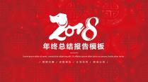 2018红色喜庆通用年终总结模板