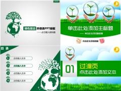 绿色环保通用PPT模板合集(2套)