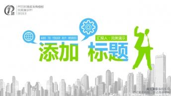 【蓝绿配,看不累】蓝绿配年终总结汇报商务PPT模板