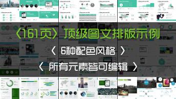 清新欧美范高端商务PPT模板【合集6套】