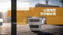 080  【山盟海誓】咖啡厅宣传模板
