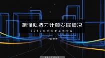 【动态】蓝黑炫酷科技大数据云计算模板示例2