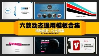 【40%】六款动态商务公关提案PPT模板合集