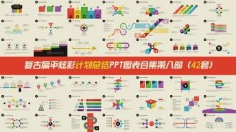 复古扁平炫彩计划总结PPT信息图表合集第八部42套