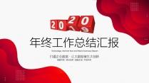 【商务中国】红色渐变企业公司年终工作总结汇报PPT