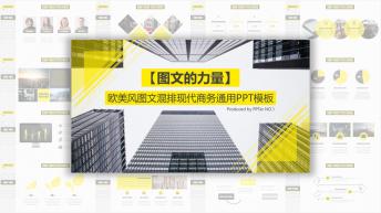 【欧美风/导航式】图文混排商务演示汇报通用模板