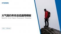 蓝色大气年终总结商务演示通用模版03(附教程)