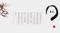 中国风文化主题PPT示例4