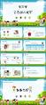 PPT鼠绘系列课件之十----信息技术系列课件示例7