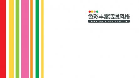 【色彩丰富活泼风格的报告模板ppt模板】-pptstore
