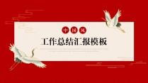 2018中国风工作总结汇报模板 古风红色喜庆简约